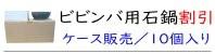 ビビンバ用石鍋(ケース販売/10