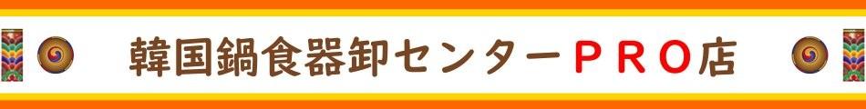韓国直輸入 石鍋 調理器具 鉄鍋 食器 卸売