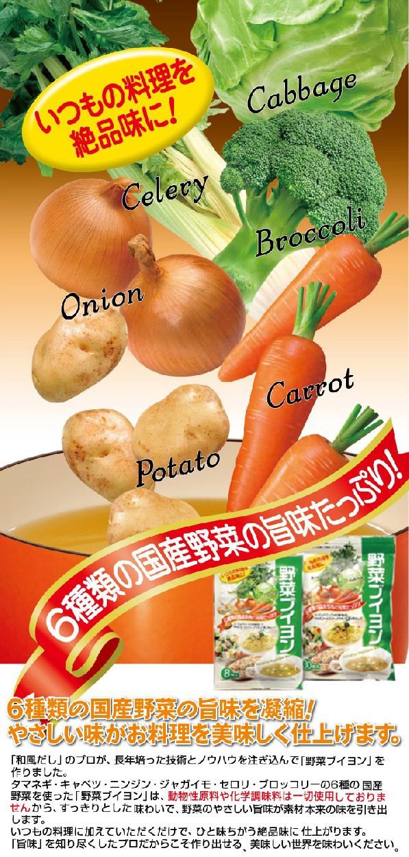 野菜ブイヨン原材料