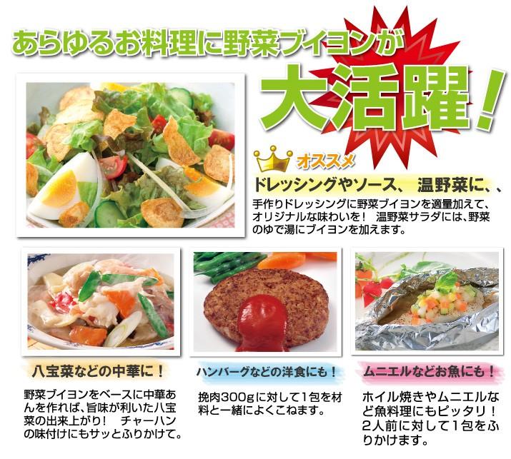 野菜ブイヨンはお料理に大活躍
