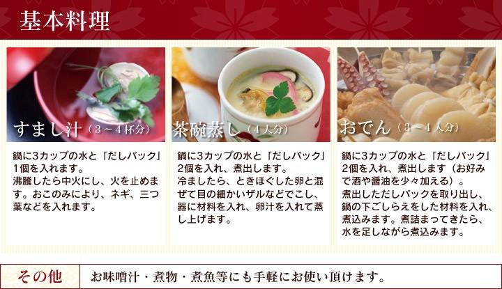 基本料理 すまし汁・茶碗蒸し・おでんのレシピ