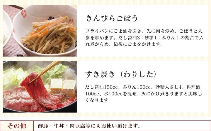 だし醤油を使ったレシピ きんぴらごぼう・すき焼き