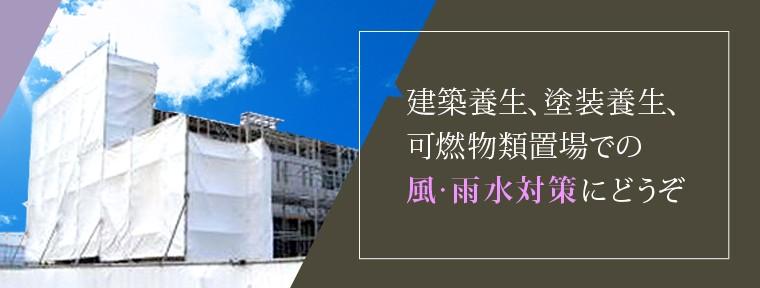 建築養生、塗装養生、可燃物類置場での風・雨水対策にどうぞ