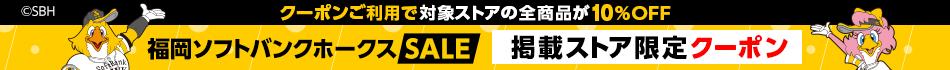 Yahoo!掲載ストア限定クーポン