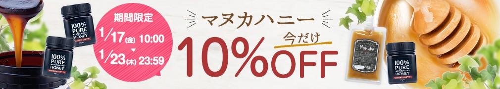 マヌカ10%OFF