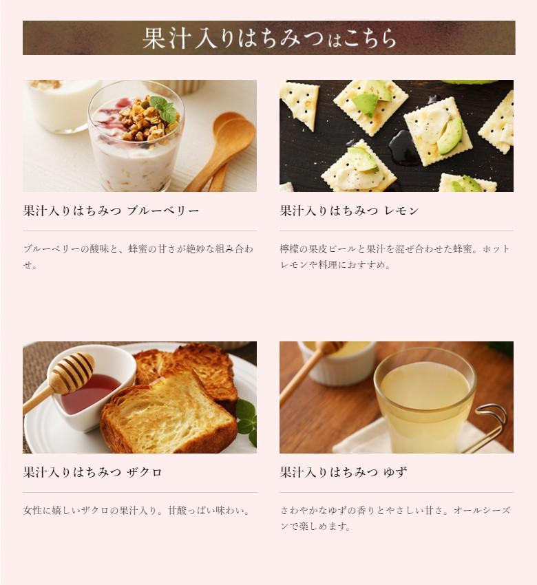 果汁蜂蜜リスト