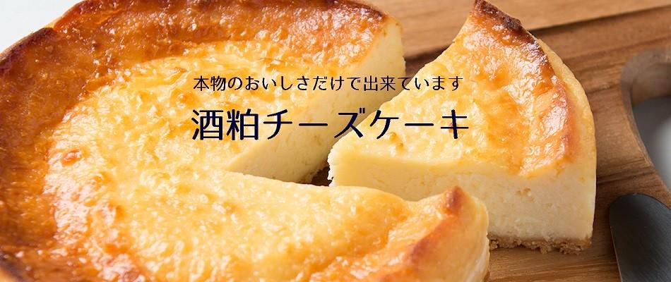 チーズケーキへ