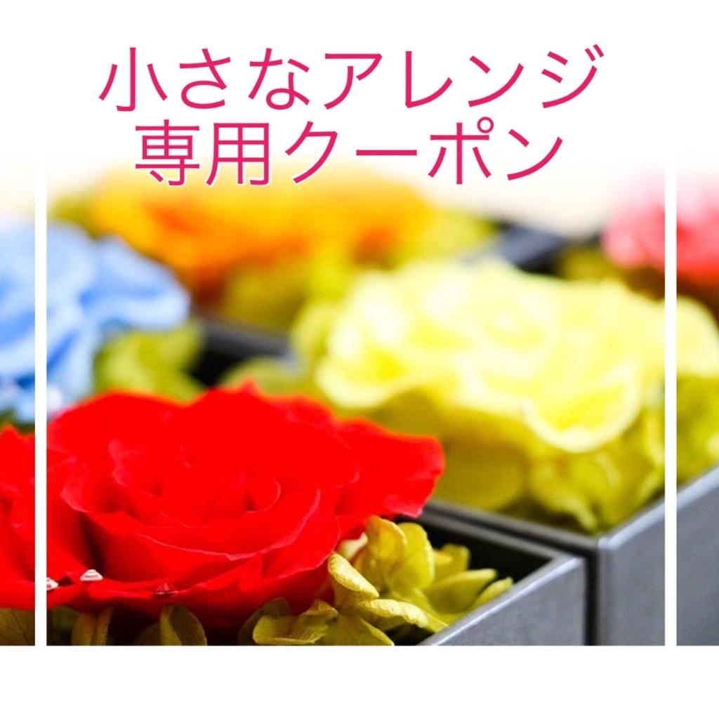 同梱できる小さなアレンジ専用クーポン【プリザーブドフラワーの花音】