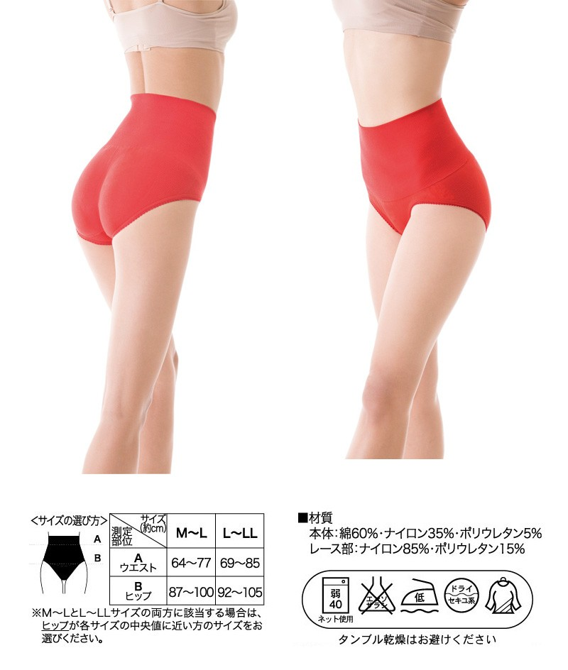 赤いパワーパンツ M LL(赤 パンツ 申 年 下着 レディース ショーツ 還暦)