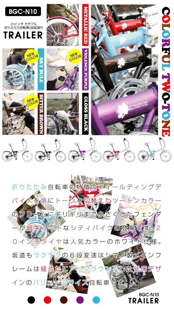 20インチ 折りたたみ自転車 BGC-N10 ( シマノ6段変速 カラフルフレーム 激安自転車 通販 TRAILER トレイラー)