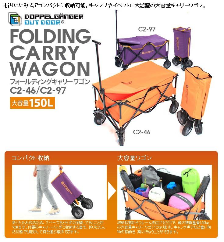 フォールディングキャリーワゴン C2-46 C2-97 ( キャリーカート 折りたたみ ドッペルギャンガー アウトドア DOPPELGANGER OUTDOOR)