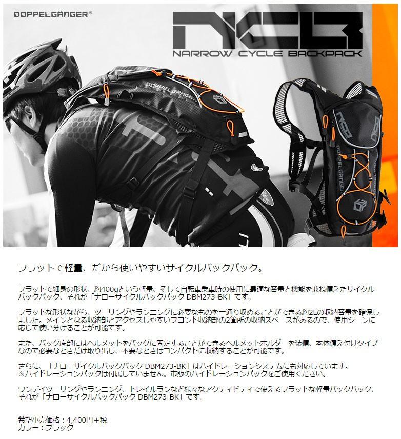 ナローサイクルバックパック(自転車 バックパック バッグ サイクルバッグ バック リュックサック アクセサリー・グッズ ドッペルギャンガー DOPPELGANGER)dbm273
