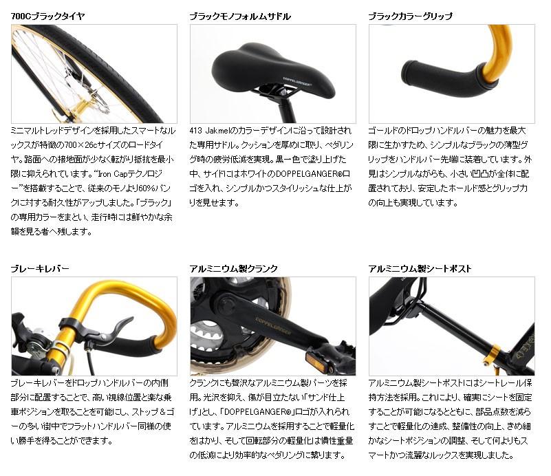 700C ロードバイク 413 jakmel ( ドッペルギャンガー DOPPEL GANGER シマノ21段変速 クロスバイク 激安自転車 アルミフレーム カギ ライト 通販 )