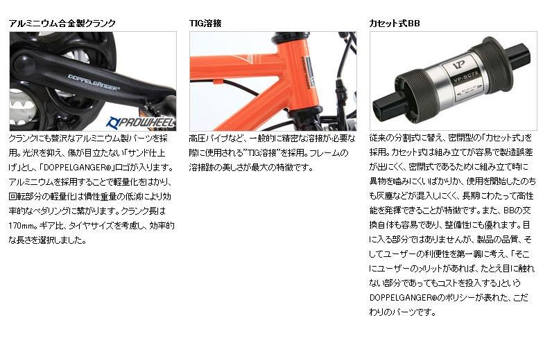 700C ロードバイク 825 ( シマノ21段変速 ロードバイク 激安自転車 折りたたみ自転車 通販 ドッペルギャンガー DOPPELGANGER )
