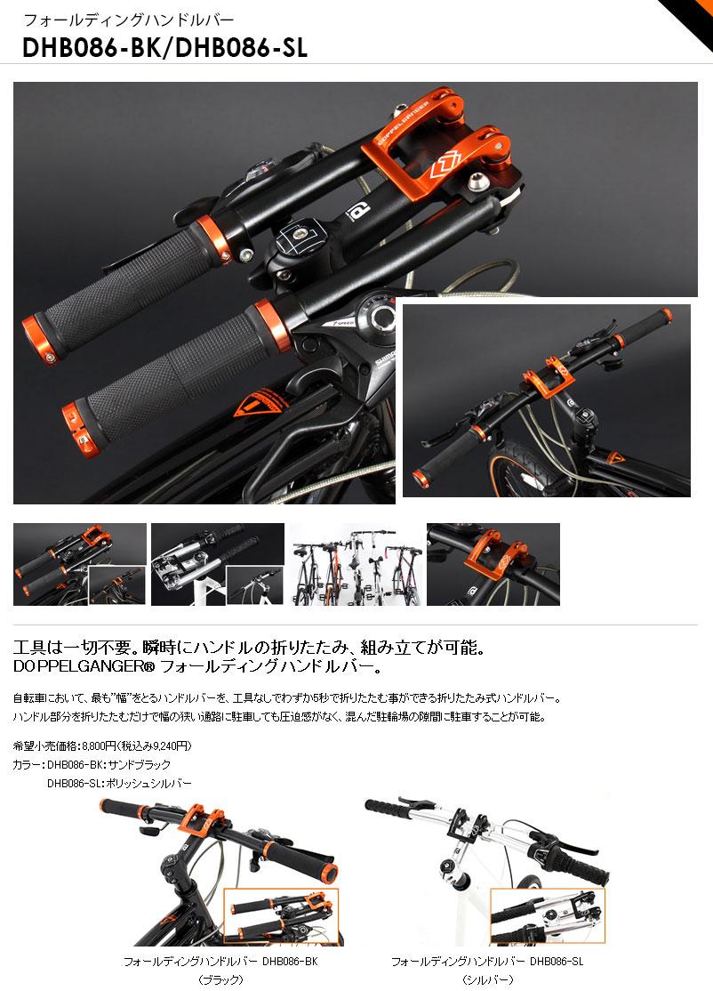 フォールディングハンドルバー DHB086 ( 折りたたみハンドル 自転車 アクセサリー・グッズ ドッペルギャンガー doppelganger)