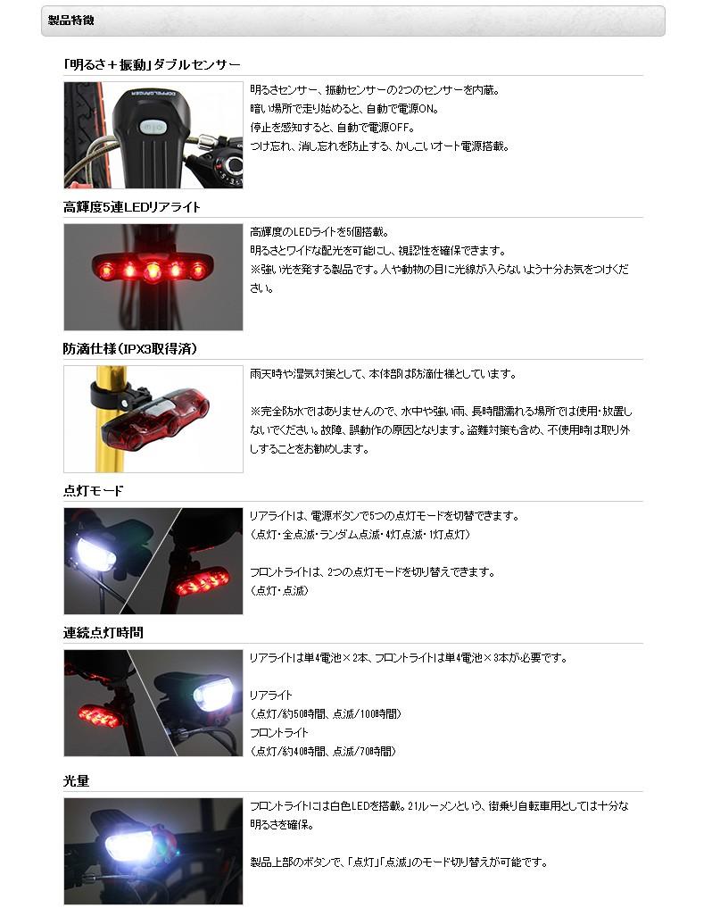 インテリジェントセンサーLEDライトセット (オートライト 高輝度LED ドッペルギャンガー DOPPELGANGER )dls141 dls140