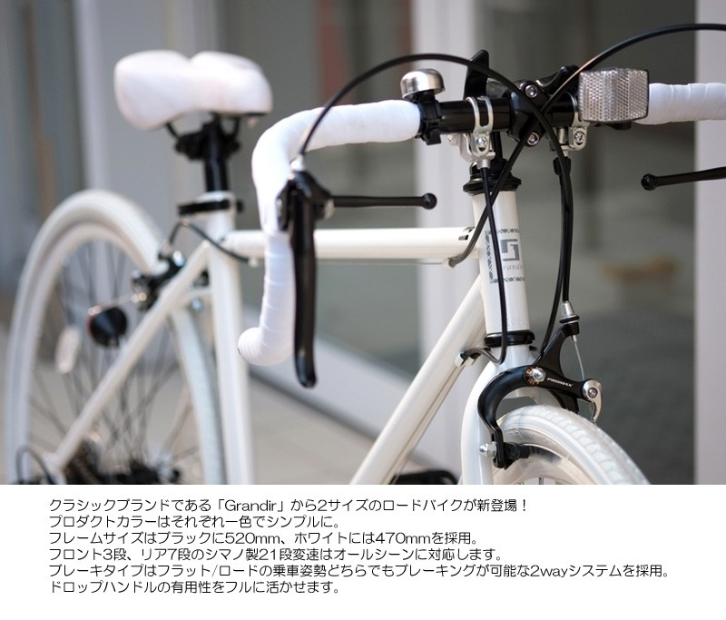700C ロードバイク Grandir Sensitive (シマノ21段変速 セーフティーレバー 激安 自転車 Raychell+ レイチェルプラス )