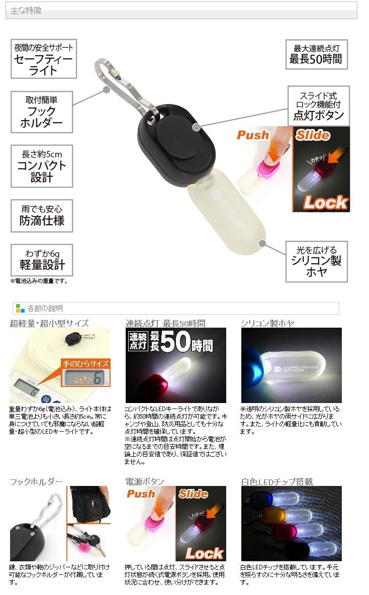 ほたるライトミニ ( LEDライト 超小型 超軽量 ドッペルギャンガー アウトドア DOPPELGANGER OUTDOOR)