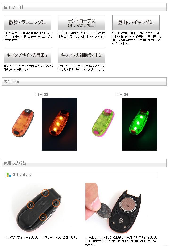ほたるライト ( LEDライト ポジションライト 防滴 超軽量 ドッペルギャンガー アウトドア DOPPELGANGER OUTDOOR)