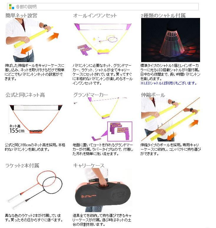 ポータブルバドミントンセット ブラックオレンジ ( ネット ラケット LEDシャトル ドッペルギャンガー アウトドア DOPPELGANGER OUTDOOR)