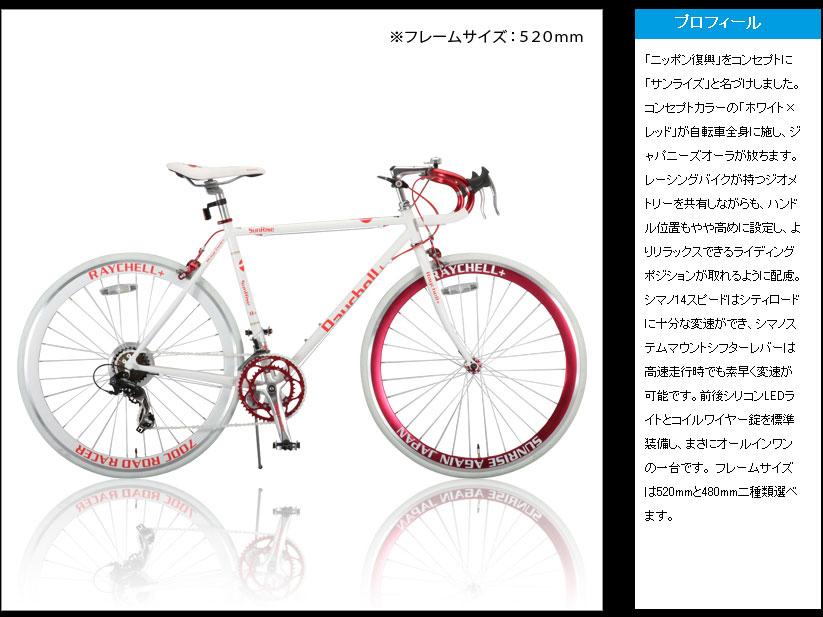 700C ロードバイク R+714 ( シマノ14段変速 クロモリフレーム カギ・ライト Raychell+ レイチェルプラス )