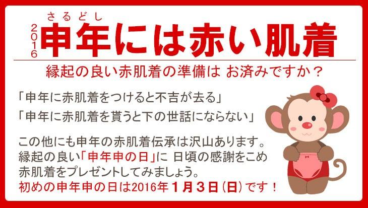 赤ショーツ 日本製 (赤 パンツ 申 年 下着 レディース ショーツ 還暦 綿100% すっぽり 申年 敬老 ギフト シンプルショーツ スタンダードショーツ ジャストウエスト 風のシンフォニー)