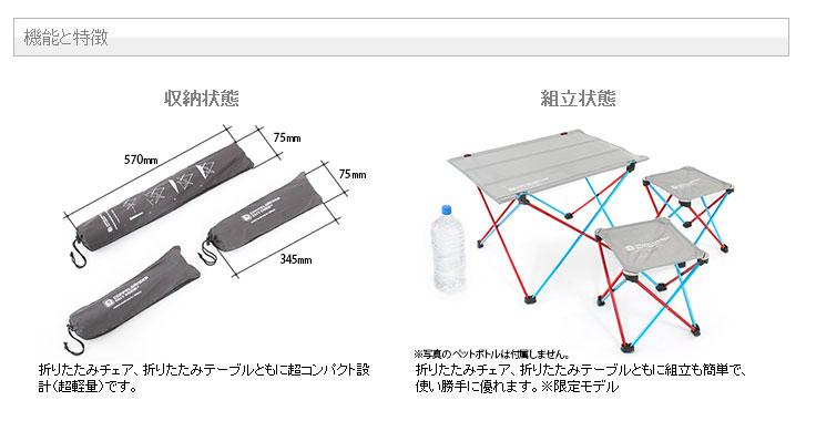 『1000個限定生産』ウルトラライトテーブルセット TS2-138 ( 折りたたみ椅子 テーブル 机 軽量 コンパクト ドッペルギャンガー アウトドア DOPPELGANGER OUTDOOR)