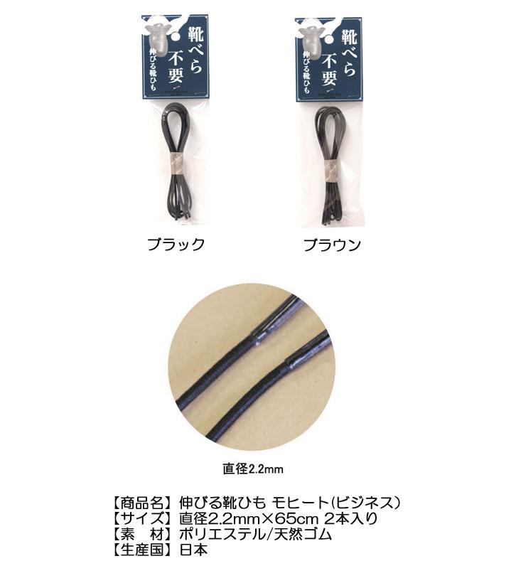 伸びる靴ひも モヒート mohi-to 丸紐タイプ (靴紐 ゴム 丸 シューレース)mhb65