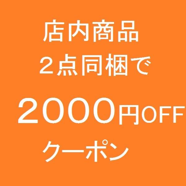 店内商品2点ご注文(同梱)で2000円OFFクーポン