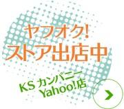 ヤフオク!ストア出店中 KSカンパニー Yahoo!店