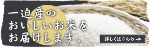 一迫産のおいしいお米をお届けします。