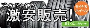 ブランドタイヤを激安販売! タイヤ&ホイール