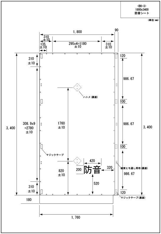BO-3図面