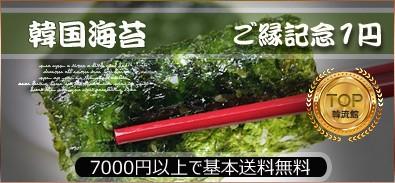 お弁当用海苔3Packが1円