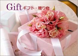 結婚祝い、内祝い、誕生 日プレゼント、出産祝いなどの各種お祝いにピッタリなギフト・贈り物をご紹介