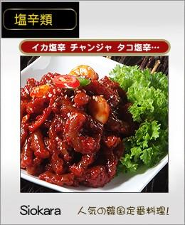 塩辛類(いか タコ チャンジャなど…)