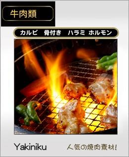 焼肉素材 牛肉類