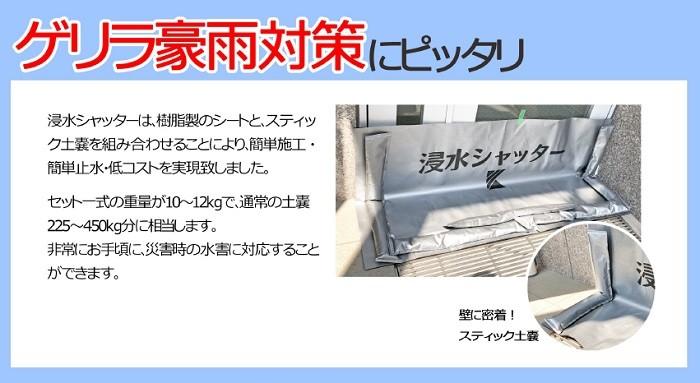 ゲリラ豪雨対策に浸水シャッター!