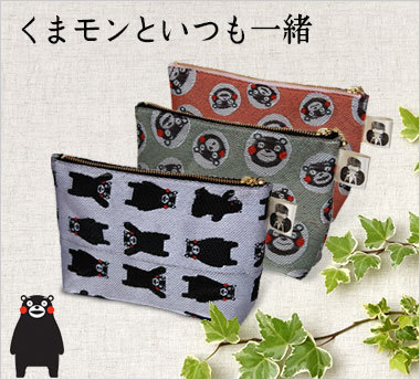 熊本県の人気ご当地キャラクターくまモン柄の畳縁で作ったポーチ。小物やコスメ入れに。