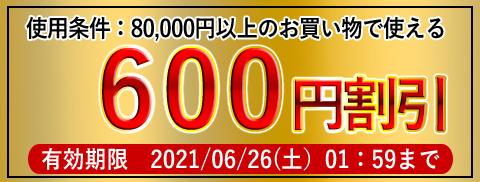 80,000円以上で600円OFFクーポン