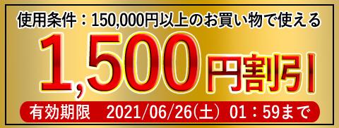 150,000円以上で1,500円OFFクーポン