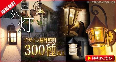 送料無料 屋外灯 デザイン屋外照明 300種以上 詳細はこちら