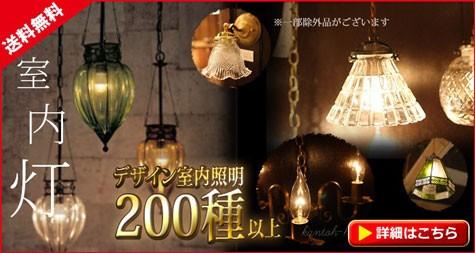 送料無料 室内灯 デザイン屋外照明 200種以上 詳細はこちら