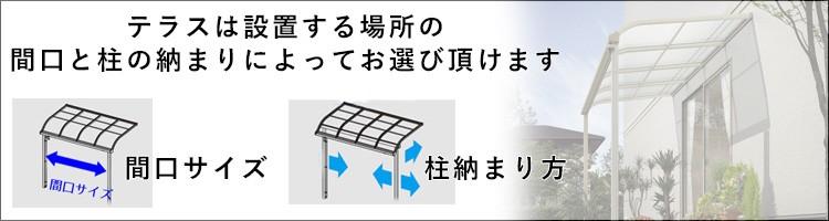 テラス屋根は設置する場所の間口と柱の納まりによってお選びいただけます