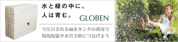 グローベン