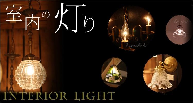室内の灯り