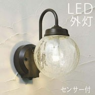 LED外灯 センサー付き
