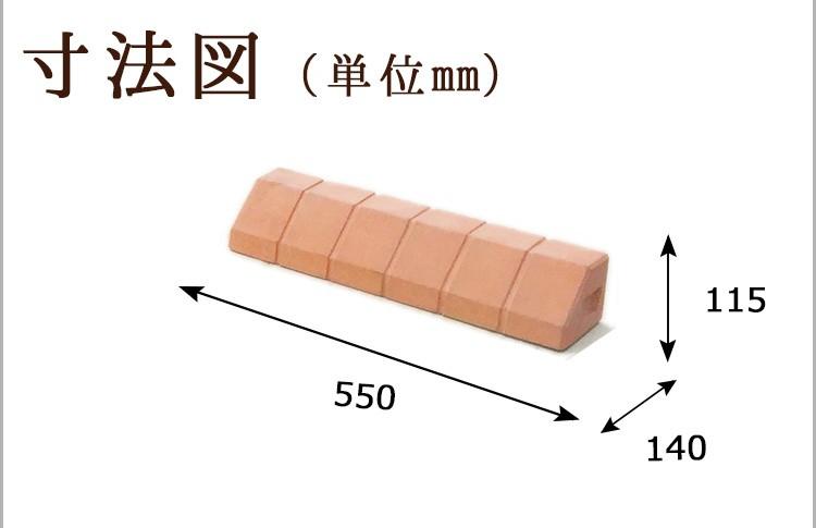 テラコッタ風パーキングブロック寸法図