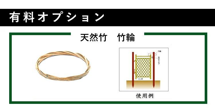 枝折戸有料オプション