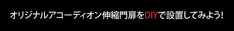 門扉_DIY